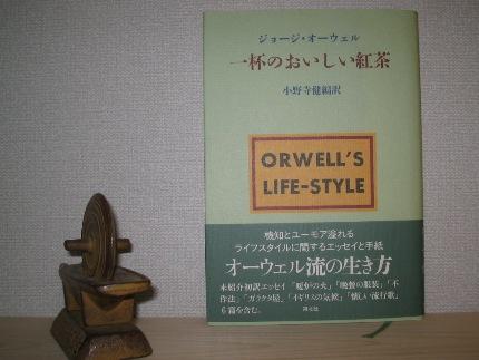 「一杯のおいしい紅茶」ジョージ・オーウェル著 朔北社(1995年)発行