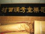 村田漢方堂薬局の額:製作者の署名入り