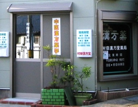 入り口 村田漢方堂薬局